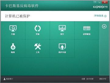 卡巴斯基2014官方中文版发布,卡巴斯基2014免费版