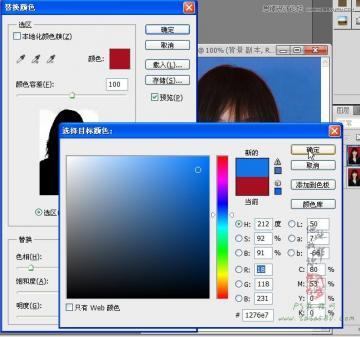 9、确定替换颜色后会发现大部分的红色区域已经变成蓝色,不过你会