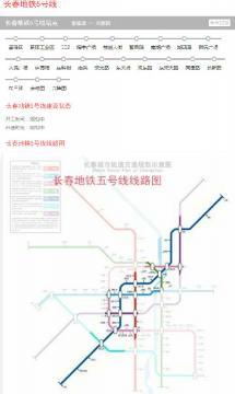 长春地铁线路图规划 长春轨道交通地铁5号线规划图下载2016最新版 图片