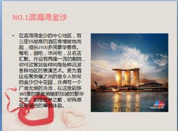 新加坡十大旅游景点介绍ppt模板