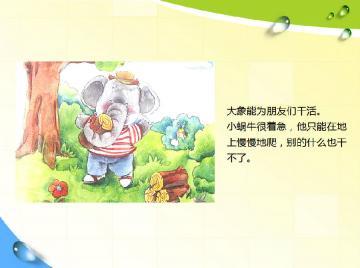中班语言教案微笑ppt模板