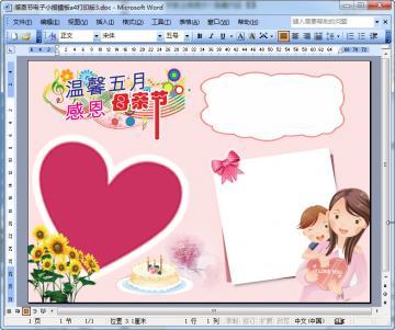 感恩节a4打印版可编辑电子小报模板(6份)