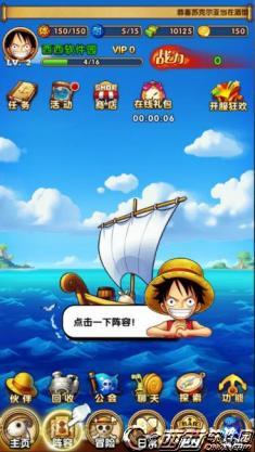 航海王强者之路破解版截图 (1)