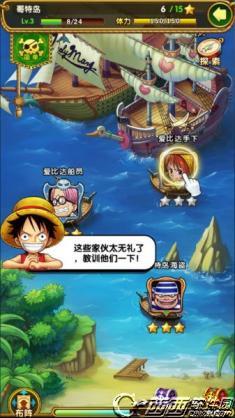 航海王强者之路破解版截图 (3)