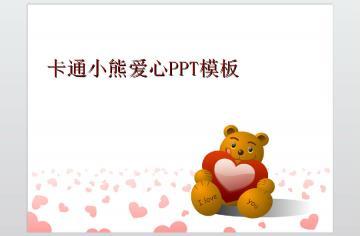 卡通小熊背景的浪漫爱情PPT模板下载 西西软件下载