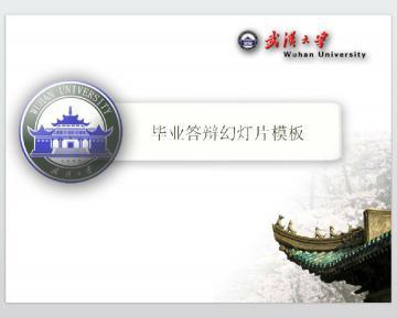 武汉大学毕业答辩PPT模板下载 西西软件移动版下载