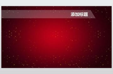 红色喜庆公司年会ppt模板
