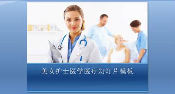 护士医生背景的医疗医学ppt模