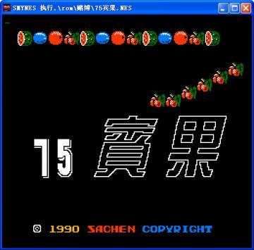 小霸王游戏合集|小霸王游戏机327合1下载