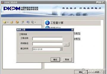 pkpm2010破解版下载|pkpm2010钢结构设计软件下载64