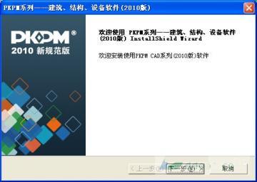 1、PKPM 2010新规范版本设计软件突出了中国建筑科学研究院规范与软件的综合优势 PKPM 2010新规范版本设计软件受到了中国建筑科学研究院的高度关注和大力支持,几本重要规范的主要编制专家从方案设计阶段即全程把关,保证了PKPM软件对新系列规范诠释的权威性与正确性。PKPM 2010新规范版本设计软件的研发团队采用了全新的符合现代软件工程概念的研发模式,对方案设计、研发、测试、用户试用等环节进行了科学策划和有效实施,充分保证了产品的质量。与新系列规范修订相适应,在方案设计阶段仅上部结构设计软件SAT