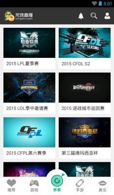 龙珠直播app官方下载截图 (1)