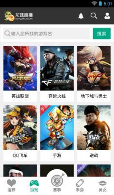 龙珠直播app官方下载截图 (2)
