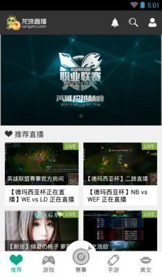 龙珠直播app官方下载截图 (3)