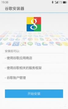 魅族mx4/mx4 pro手机怎么使用谷歌安装器安装谷歌