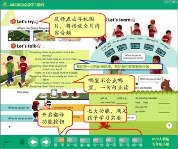 abc人教版pep小学英语五年级上册点读v1.