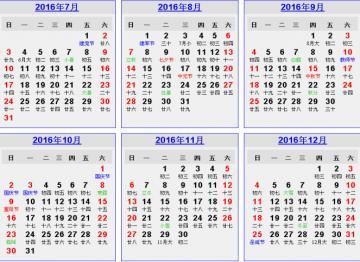 日历表2018全年打印版-2016年的农历的11月19日是新历
