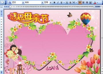 三八妇女节(母亲节)电子小报模板