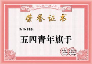 五四青年节奖状生成器在线制作特色: 1,可以填写受奖人的姓名; 2